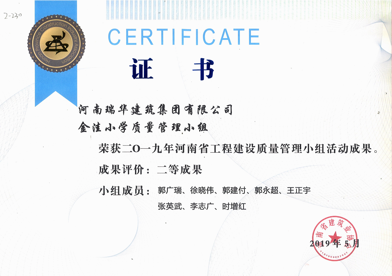 金洼小学工程建设质量管理二等奖