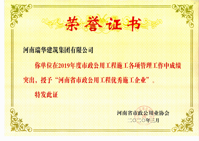 2019年度河南省市政公用工程优秀施工企业