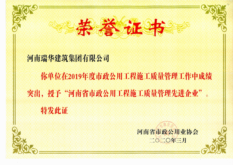 2019年度河南省市政公用工程施工质量管理先进企业