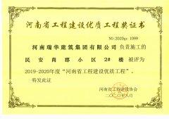 河南省工程建设优质工程奖证书
